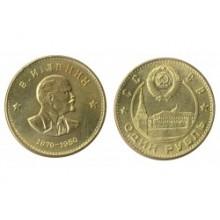 1 рубль 1950г  Ленин бронза