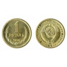 1 рубль 1956г  бронза