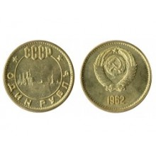 1 рубль 1962г Аврора бронза