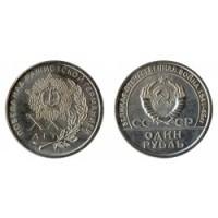 1 рубль 1965 года 20 лет Победы