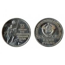 1 рубль 1965 года Солдат