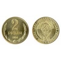 2 рубля 1958г