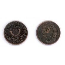 1 рубль 1965 года 20 лет Победы медь