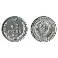 3 рубля 1958г