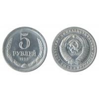 5 рублей 1956г
