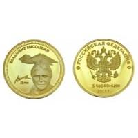 5 червонцев 2013 года Владимир Высоцкий