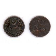 1 рубль 1947г Аврора медь