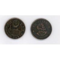 1 рубль 1950г  Ленин медь