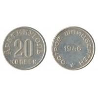 20 копеек 1946г Арктикуголь Шпицберген