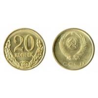 20 копеек 1953г -2