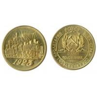 50 копеек 1923г Полтинник  в Бронзе
