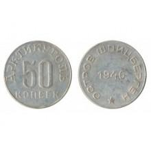 50 копеек 1946г Арктикуголь Шпицберген