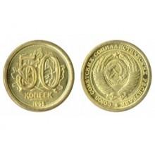 50 копеек 1953г -1