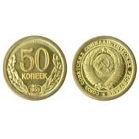 50 копеек 1953г -2