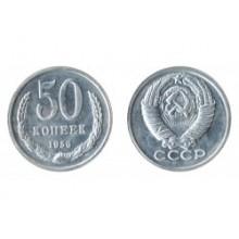 50 копеек 1956г