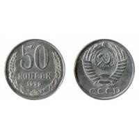 50 копеек 1959г